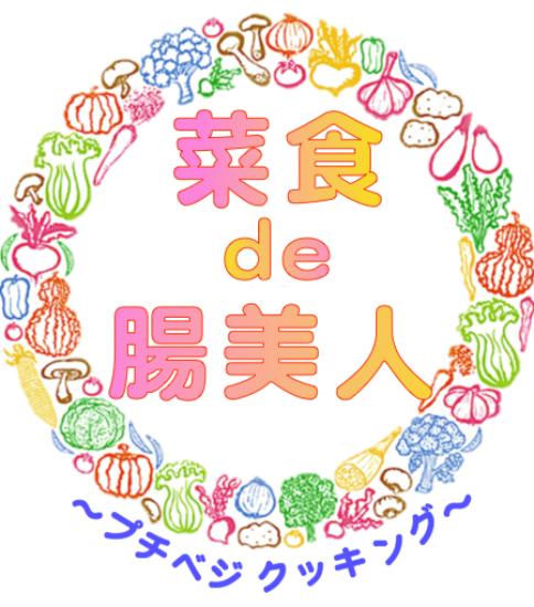 菜食de腸美人~プチベジクッキング *Let's enjoy Veggy Life!*