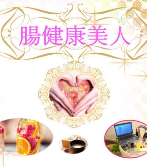 腸健康美人セミナー'19.1.20