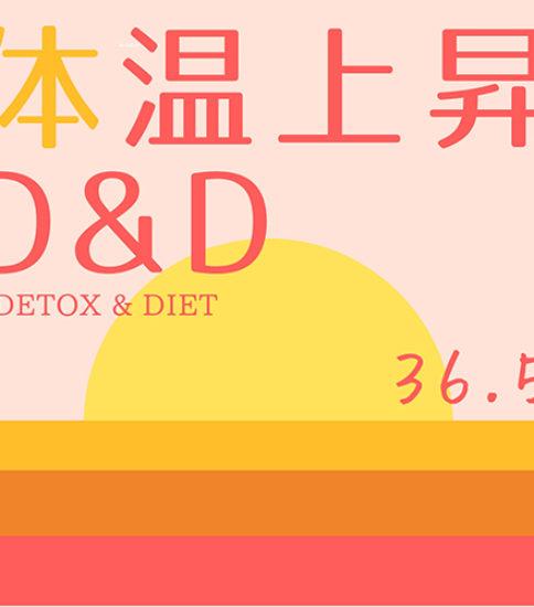 体温上昇D&D(デトックス&ダイエット)体験&説明会