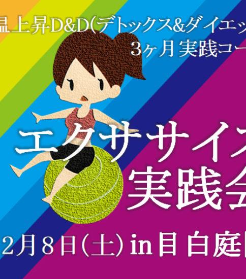 エクササイズ実践会セミナー 12/8