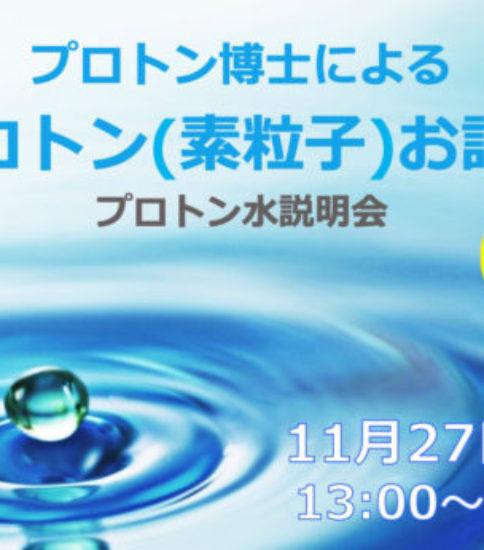 プロトン博士の プロトン(素粒子)お話会~11/27