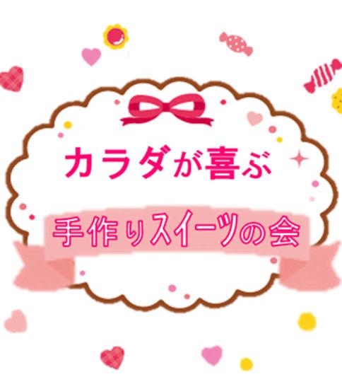 【延期】カラダが喜ぶ 手づくりスイーツの会~4/25