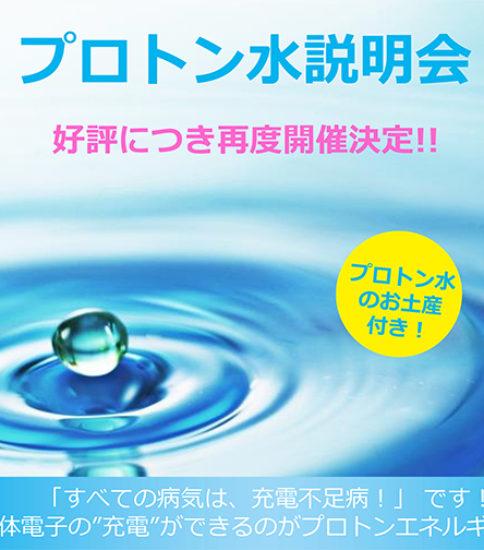 プロトン水説明会~4/14