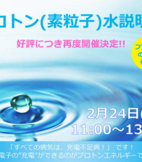【満員御礼】プロトン水説明会~2/24