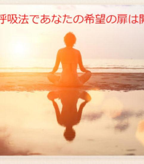 瞑想・呼吸法スペシャルセミナー9/16