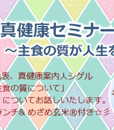 真健康セミナー in 群馬~11/18