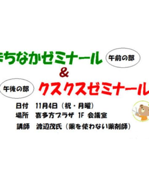 まちなかゼミナール & クスクスゼミナール ~11/4
