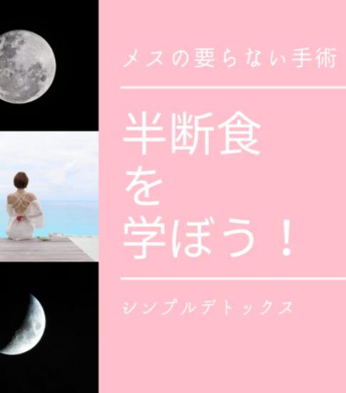 1dayめざめ玄米 半断食(オンライン)