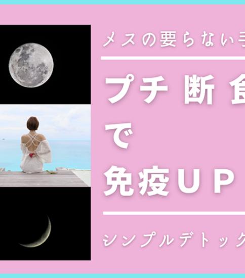 1dayめざめ玄米 プチ断食(オンライン)